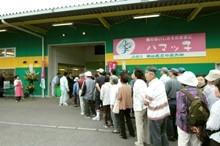 JA横浜瀬谷農産物直売所「ハマッ子」