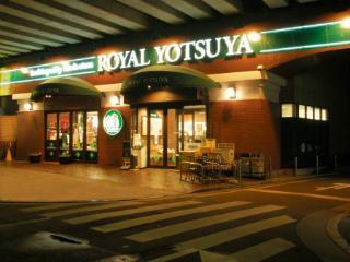 ローヤルよつや(横浜市港北区にあるスーパーマーケット)
